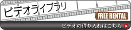 ビデオライブラリー