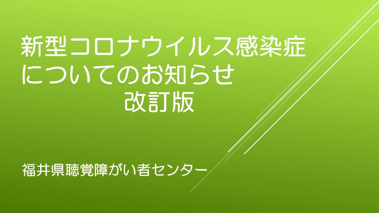 最新 感染 コロナ 福井 ウイルス 者
